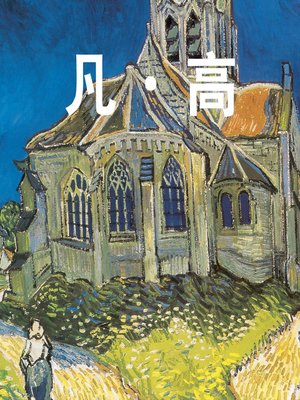 cover image of 梵高